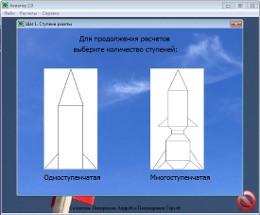 Программа «Авиатор».